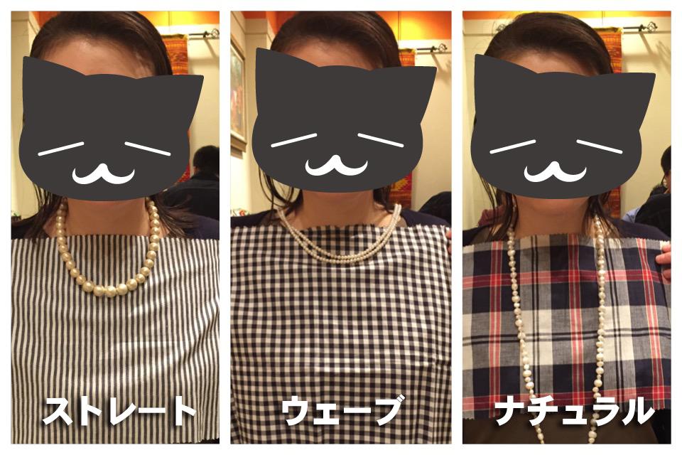 パールのネックレスと柄物の着用比較