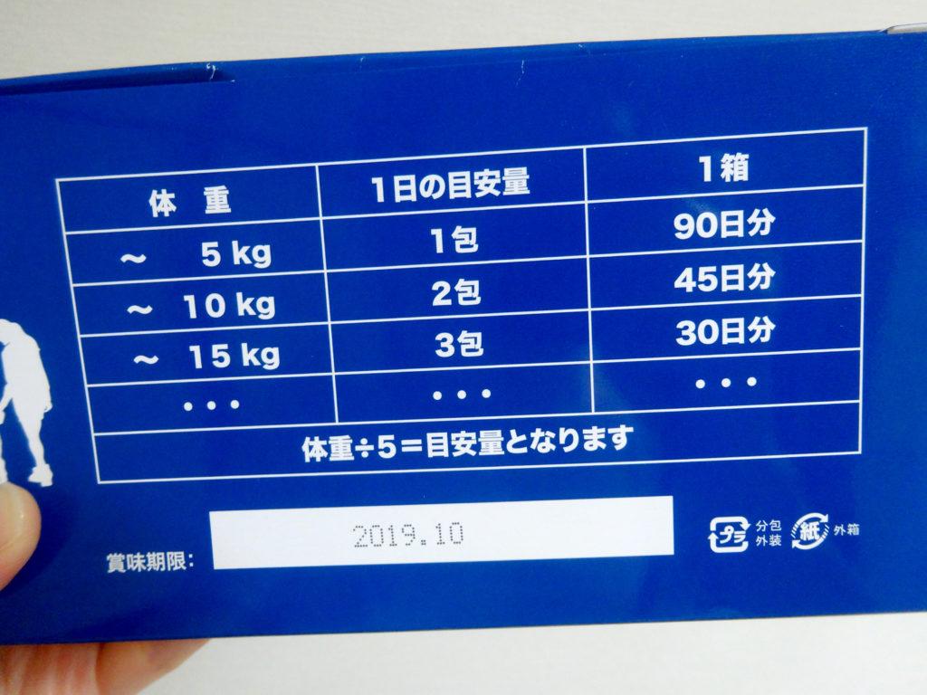 動物用乳酸菌 JIN1日の目安量の表