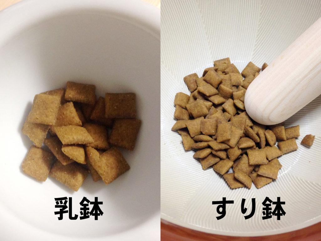 乳鉢とすり鉢それぞれですり潰せるフード量の比較