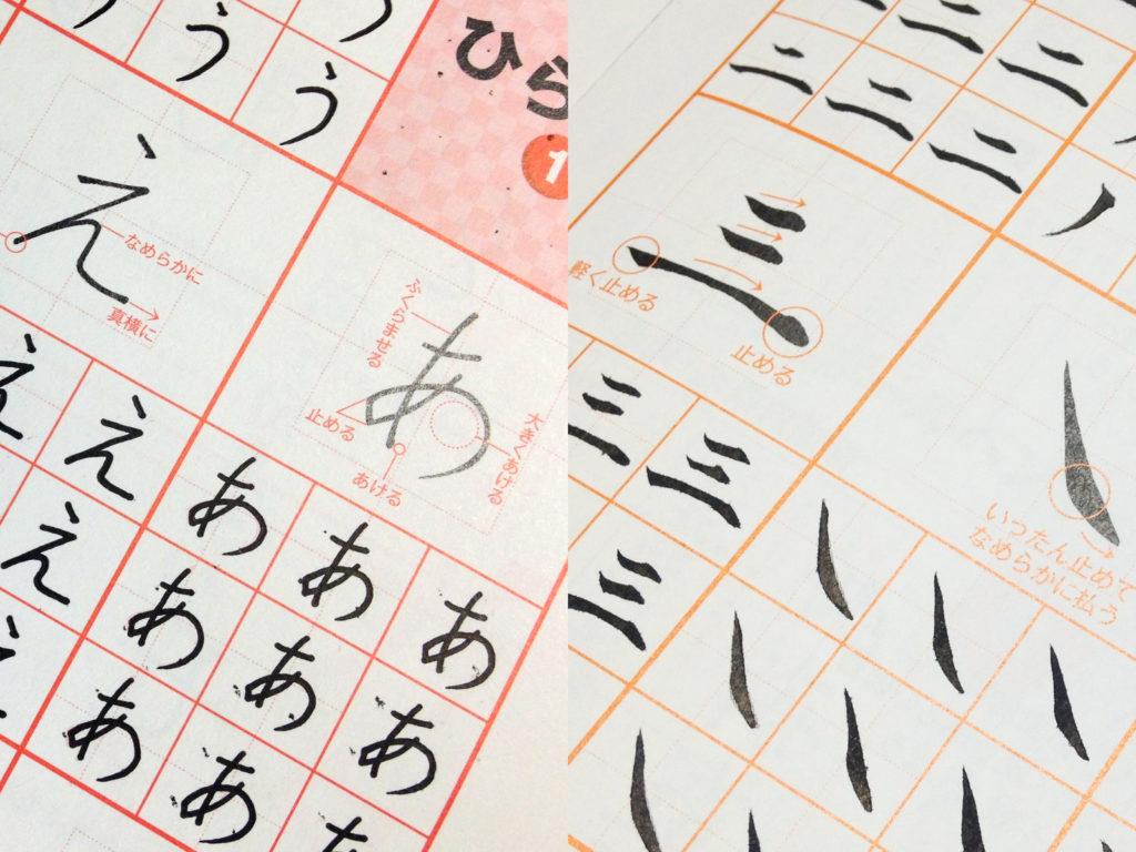30日できれいな字がかけるペン字&筆ペン字練習帳の練習ページ