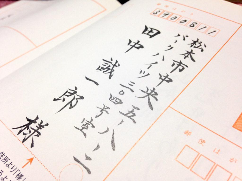 30日できれいな字がかける筆ペン字練習帳のお手本ページ
