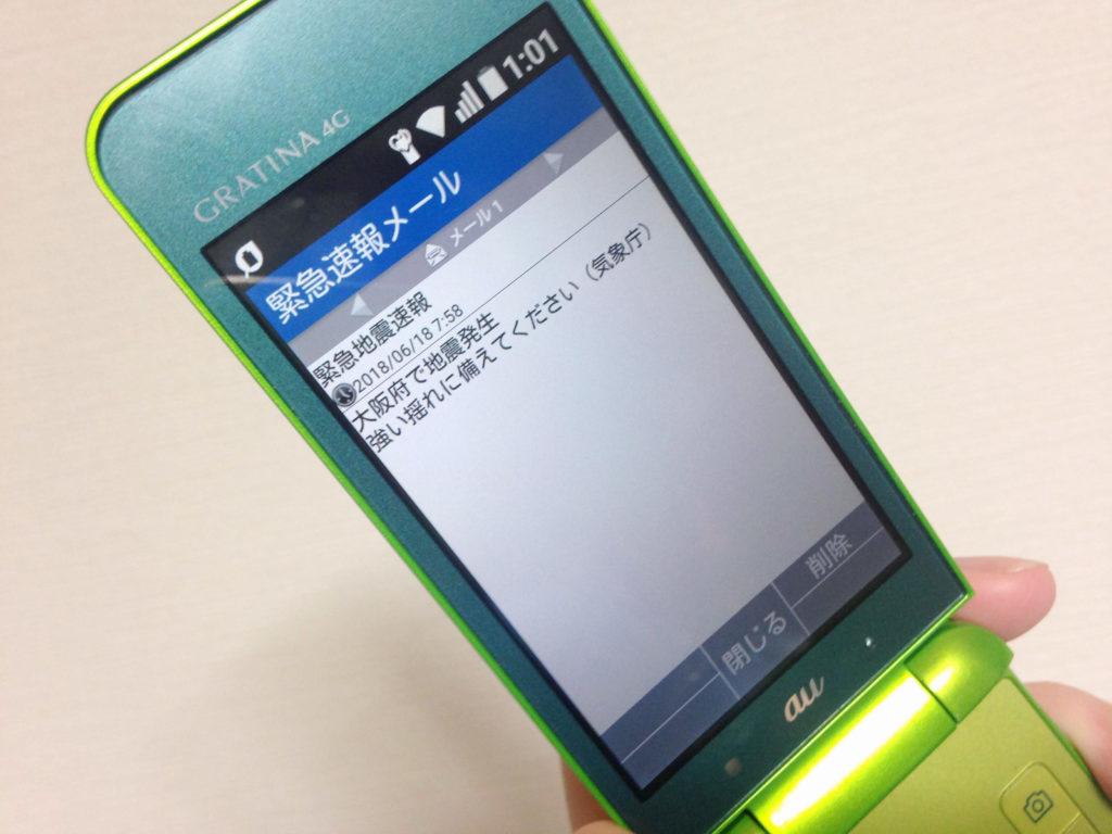 緊急地震速報のメール画面